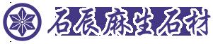 石辰麻生石材 株式会社